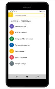 ЖКХ Windows Phone 10