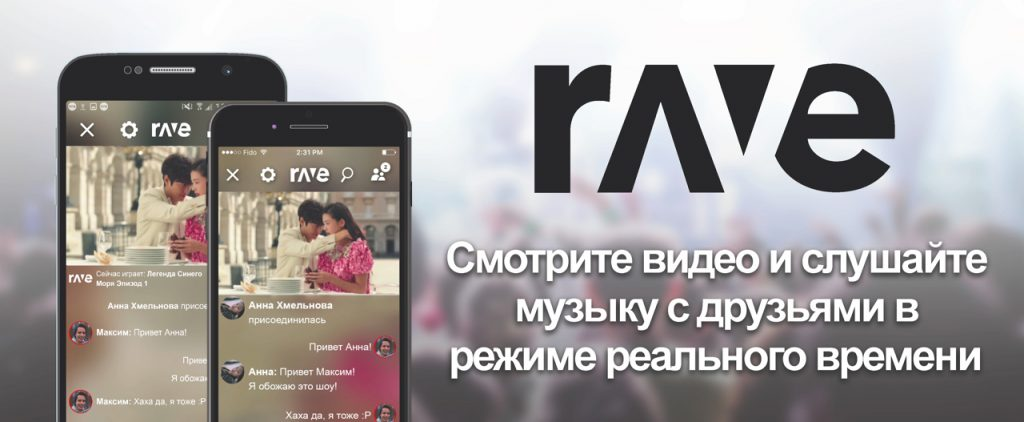 Сервис совместного просмотра видео Rave теперь доступен и российским  пользователям fad88f1c291